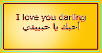I love you darling أحبك يا حبيبتي