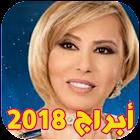 توقعات الابراج لسنة 2018 Abraj Yawmiya icon