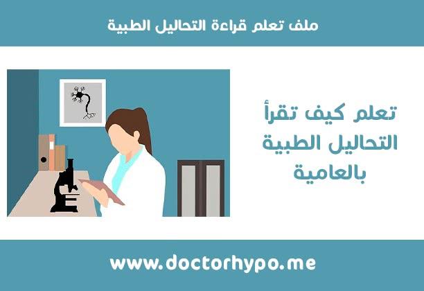 كتاب شرح التحاليل الطبية وكيفية قراءتها pdf