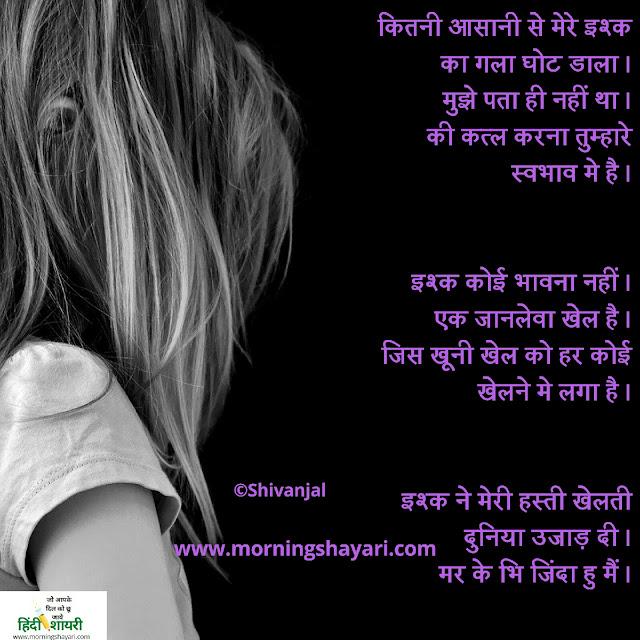 Ishq Shayari, Prem Shayari, Pyaar Shayari, Premika Shayari, Girl Image, Love Shayari