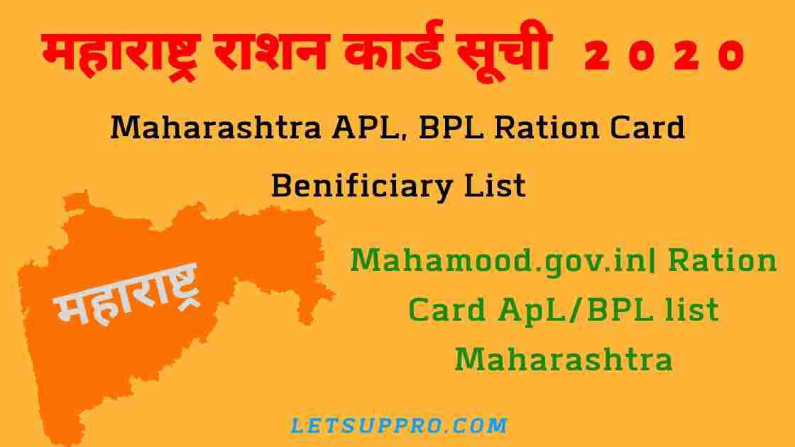 Maharashtra Ration Card List online 2020|Mahafood gov in