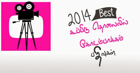 2014 இல் 4தமிழ்மீடியா : சிறந்த சினிமா தொடர் பதிவுகள்!