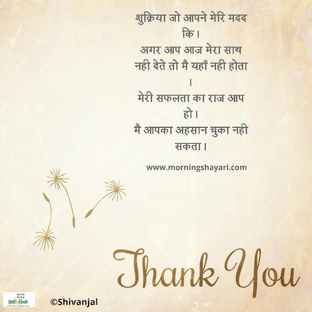 Thank You Image, Thank You, sukriya, Dhanyavaad, sukriya Shayari,, Dhanyavaad Shayari