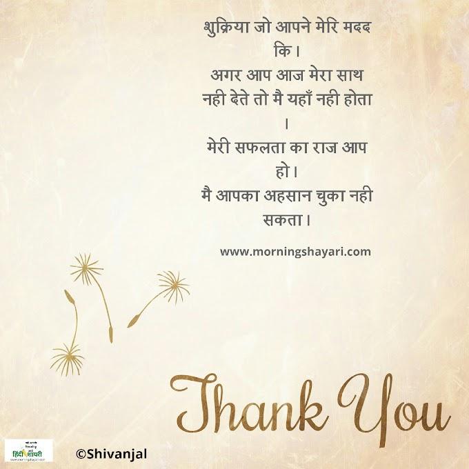 धन्यवाद, Sukriya, Thank You