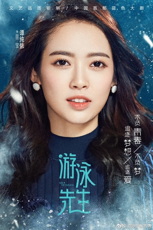Mr. Swimmer China Web Drama