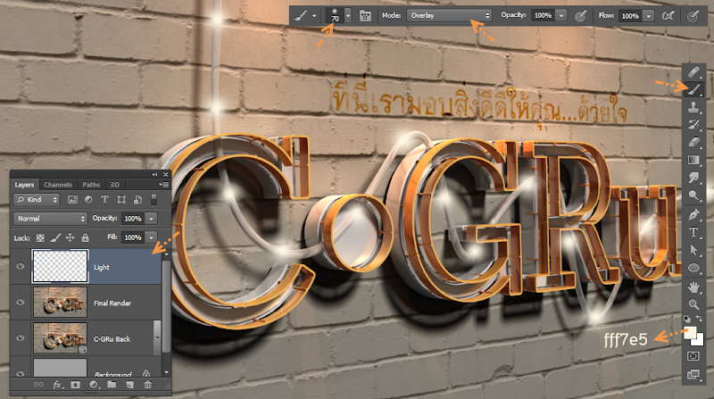 Photoshop - เทคนิคการสร้างตัวอักษร 3D Glowing แบบเนียนๆ ด้วย Photoshop 3dglow58
