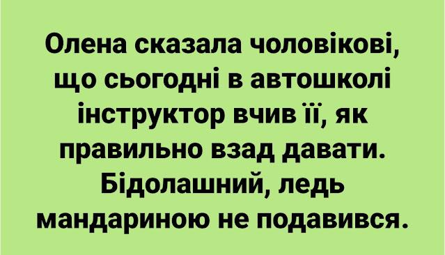 Нові анекдоти українською мовою