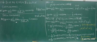 三角函數的反微分算子的公式及例2-27和例2-28