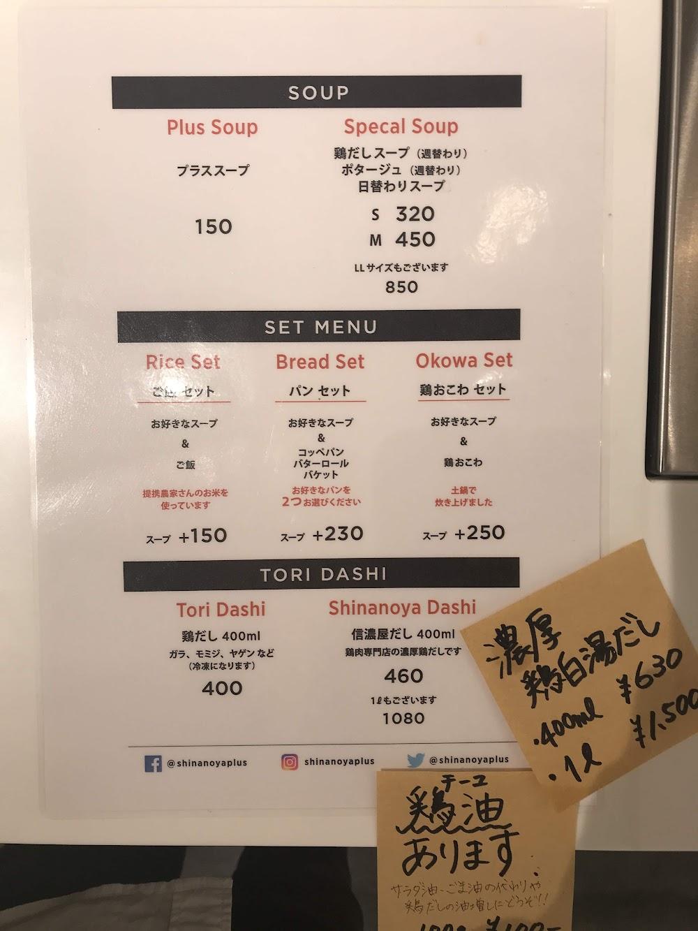 信濃屋+(プラス)のメニュー