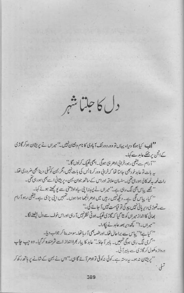 Dil ka jalta shehar is a very well written complex script novel by Samra Bukhari which depicts normal emotions and behaviour of human like love hate greed power and fear , Samra Bukhari is a very famous and popular specialy among female readers