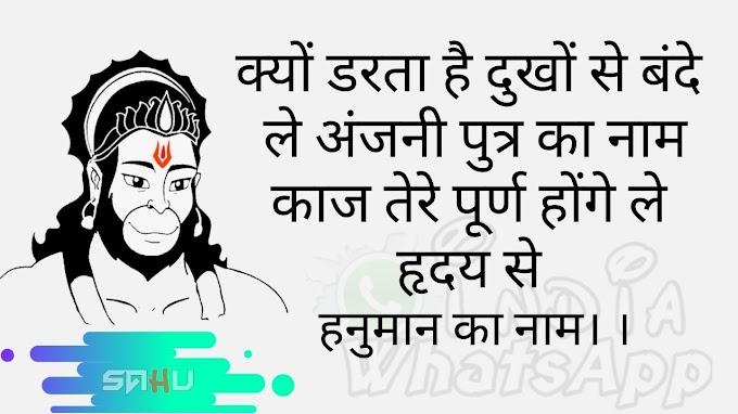 Hanuman Jayanti Quotes - Kyo Darta Hai Dukho Se क्यों डरता है दुखों से