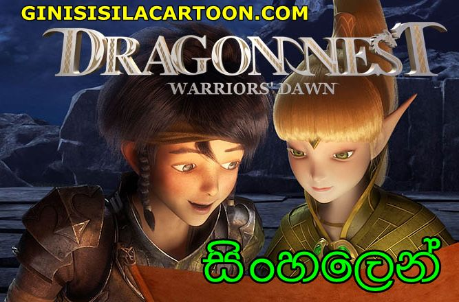Sinhala Dubbed - Dragon Nest
