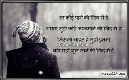 Broken Heart Shayari  Image - 2