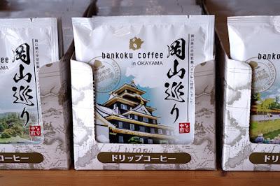 バンカオリジナル商品:岡山巡りドリップバッグ