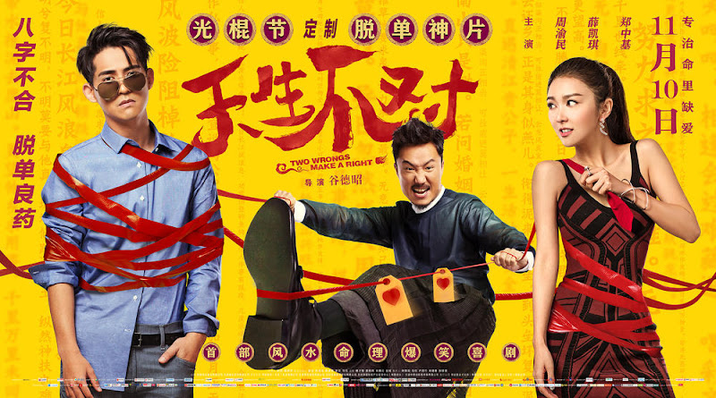 Two Wrongs Make A Right China Movie