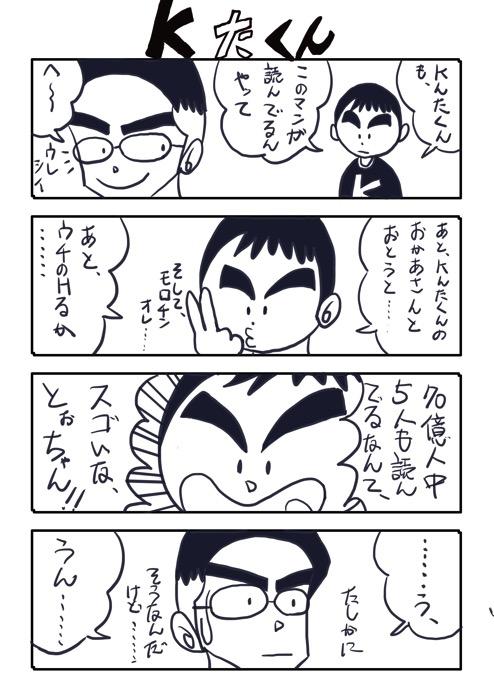 KたくんNo 47