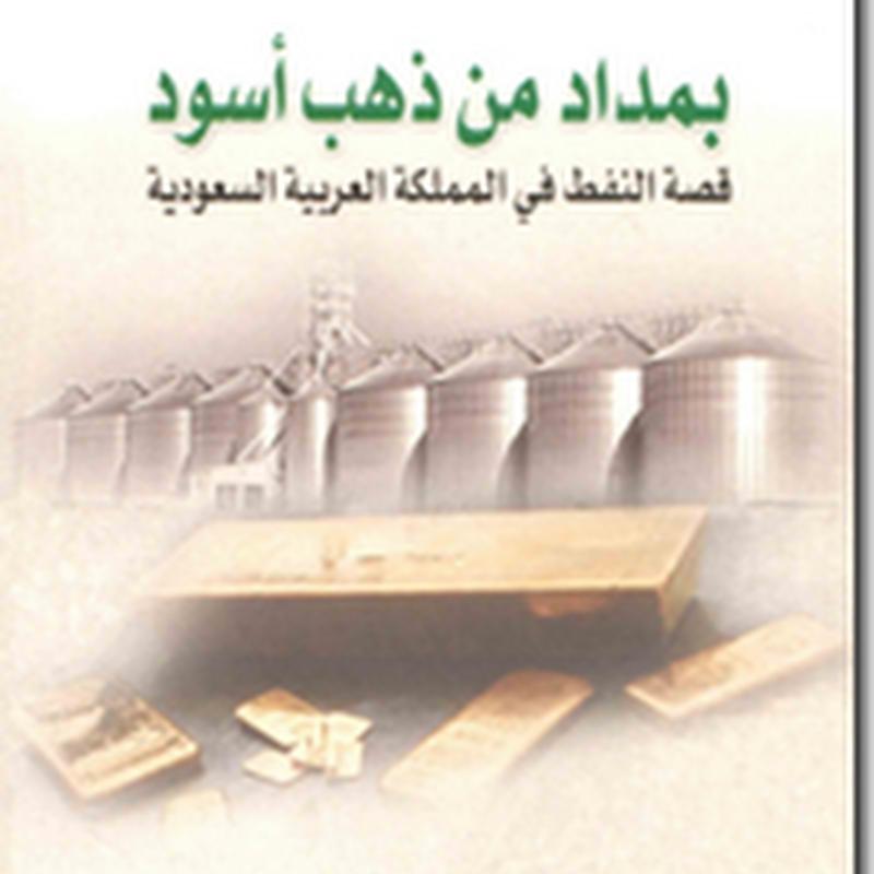 بمداد من ذهب اسود لـ محمد احمط مشاط