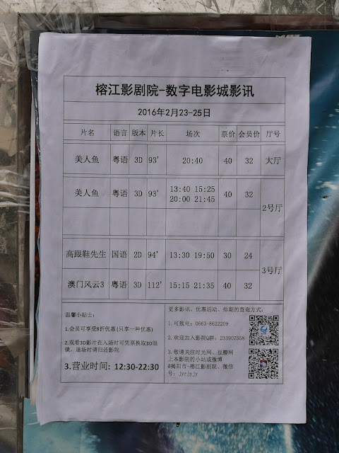 movie showtimes at the Rongjiang Theater in Jieyang