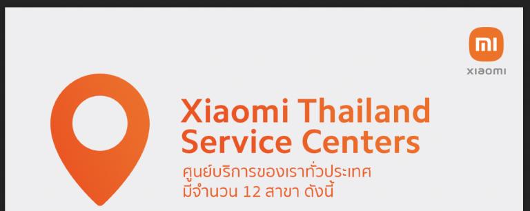 Xiaomi ยกระดับการบริการหลังการขายด้วยศูนย์บริการ 12 สาขาทั่วประเทศ พร้อมเปิดให้บริการ Xiaomi Call Center เพื่อมอบประสบการณ์การใช้งานที่ดีที่สุดให้กับลูกค้าทุกคน เบอร์ 1800-012-368