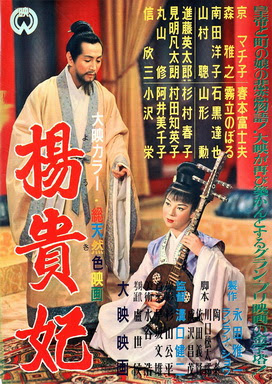 [MOVIES] 楊貴妃 (1955)