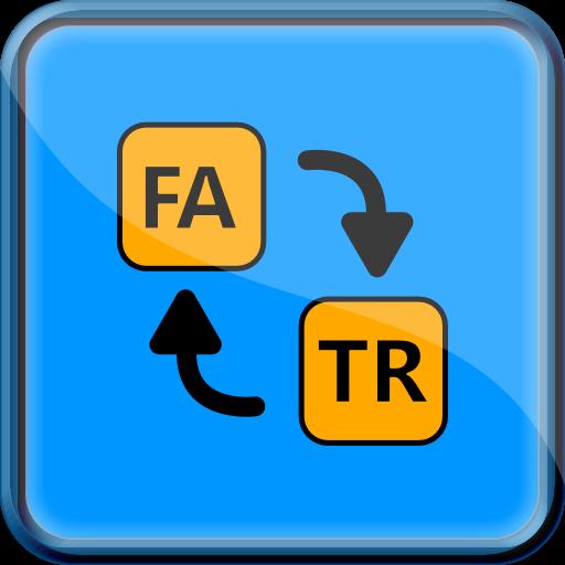 ترجمه فارسی به ترکی و برعکس (app)