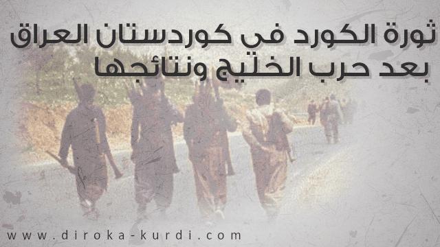 ثورة الكورد في كوردستان العراق بعد حرب الخليج ونتائجها