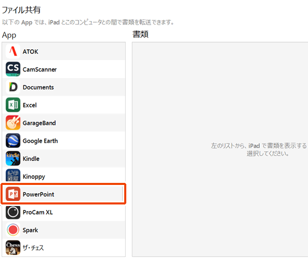 iTunes_Sync_PP03
