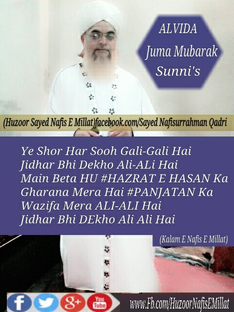 AllamaPeerSayedNafisurrahmanQadri blogspot com: Quotes Of Allama