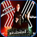 مهرجان صاحبت صاحب شطان - حمو الطيخا مع الكلمات2020 icon