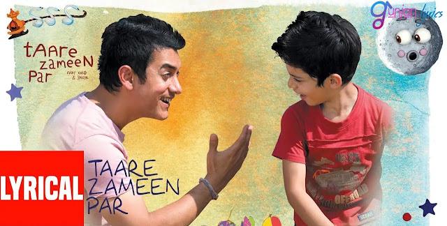 Taare Zameen Par Song Lyrics in English,Taare Zameen Par Song Lyrics , Taare Zameen Par Song Lyrics in Hindi