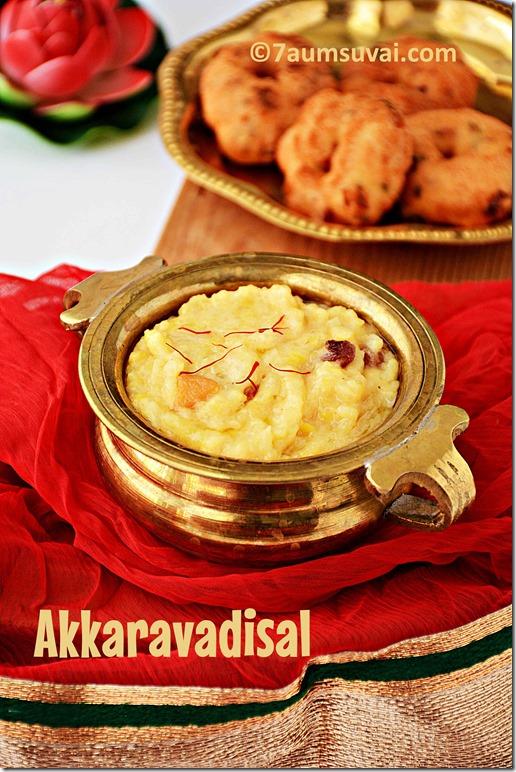 Akkaravadisal / Akkara adisil