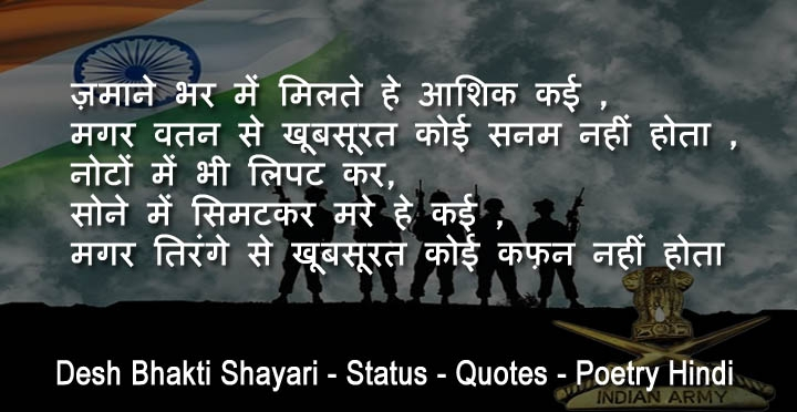 देश भक्ति शायरी स्टेटस 2020 | Best Desh Bhakti Shayari Status, Quotes, Poems And Poetry In Hindi