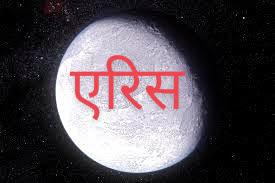 Eris ! एरिस बौना ग्रह से जुड़े रोचक तथ्य व् पूरी जानकारी   Eris Dwarf Planet About In Hindi