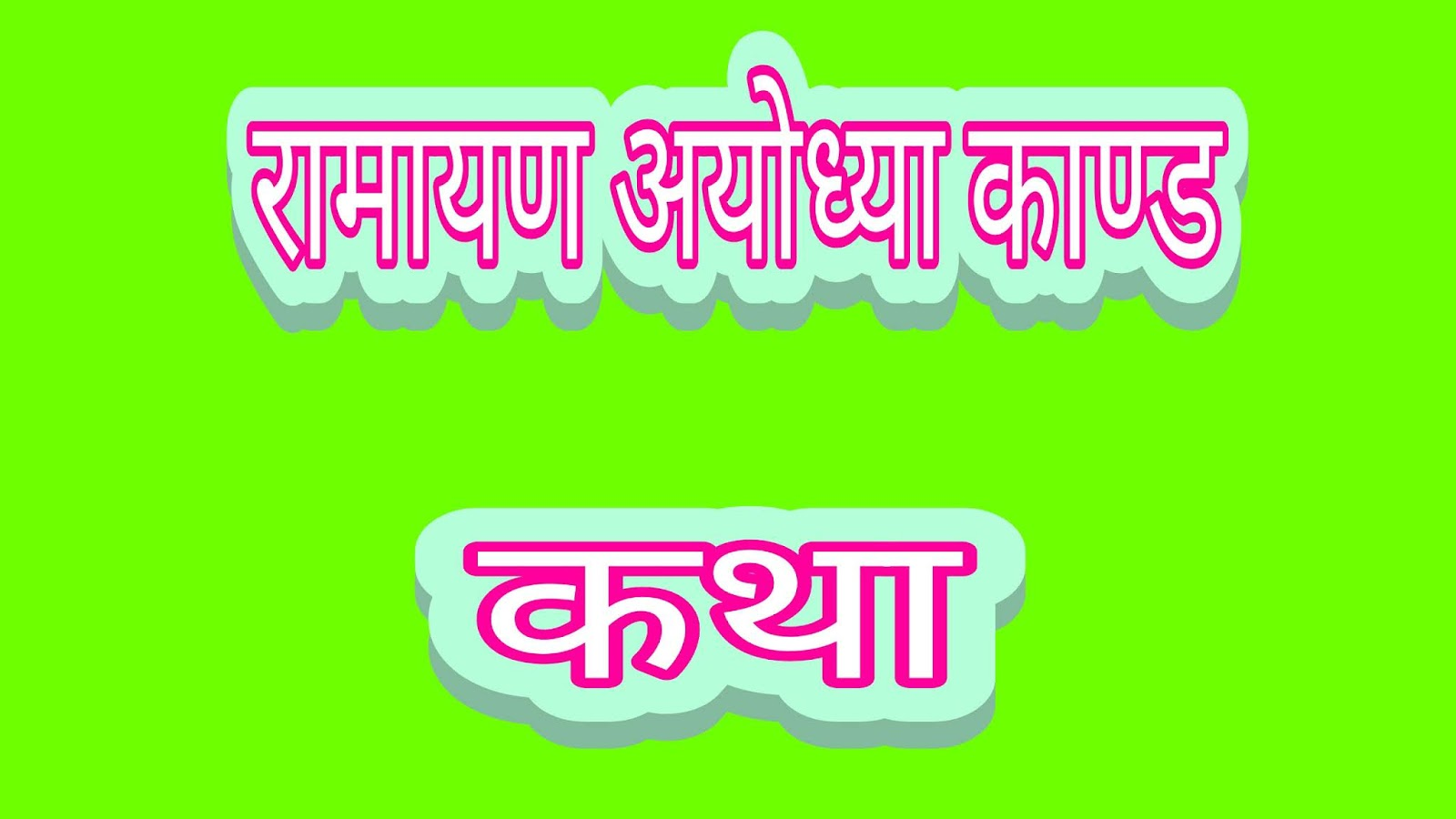 रामायण अयोध्या काण्ड कथा