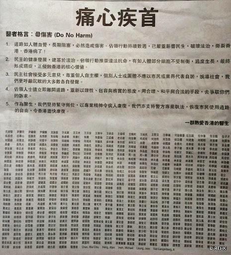 一群醫生報章登廣告 要求佔中者離開道路