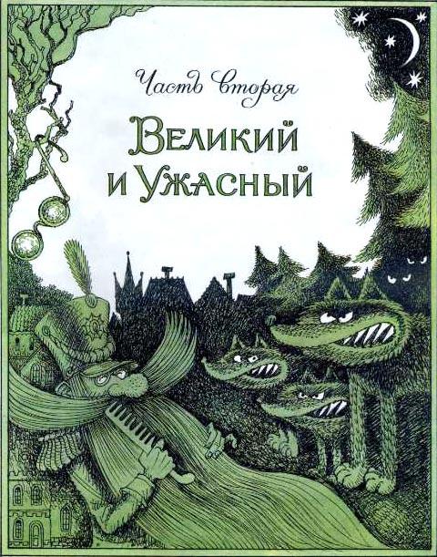 Российские Невеста фильм уфа Вселенная
