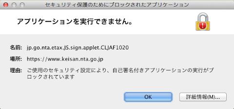 セキュリティ保護のためにブロックされたアプリケーション アプリケーションを実行できません。