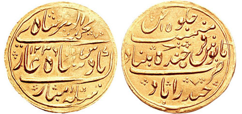 A gold mohur issued by Sikandar Jah in 1820/1 from the Hyderabad mint, and bearing his titles and regnal year