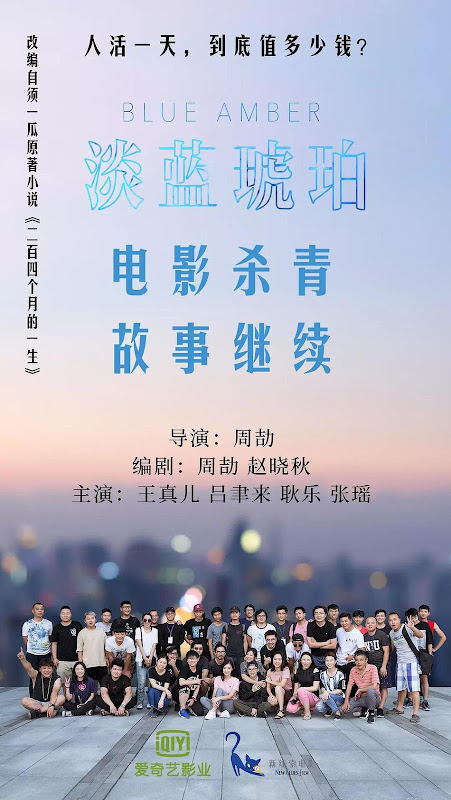 Blue Amber China Movie