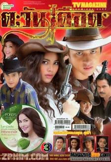 Cao Bồi Bangkok - Tawan Deard (2011) Poster