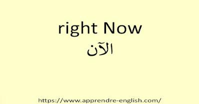 right Now الآن