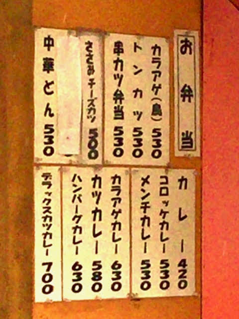 ほっかほかのお弁当ナインフーズ梅ヶ丘店の弁当メニュー