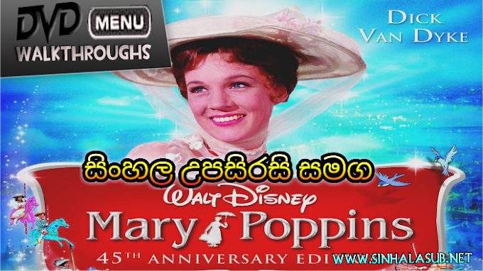 Mary Poppins (1964) Sinhala Subtitled | සිංහල උපසිරසි සමග | ළමා ලෝකයේ නැනීගේ කතාව