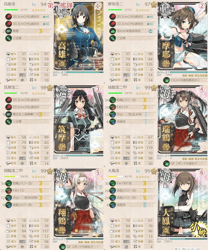 艦これ_2期_3-5_15.png