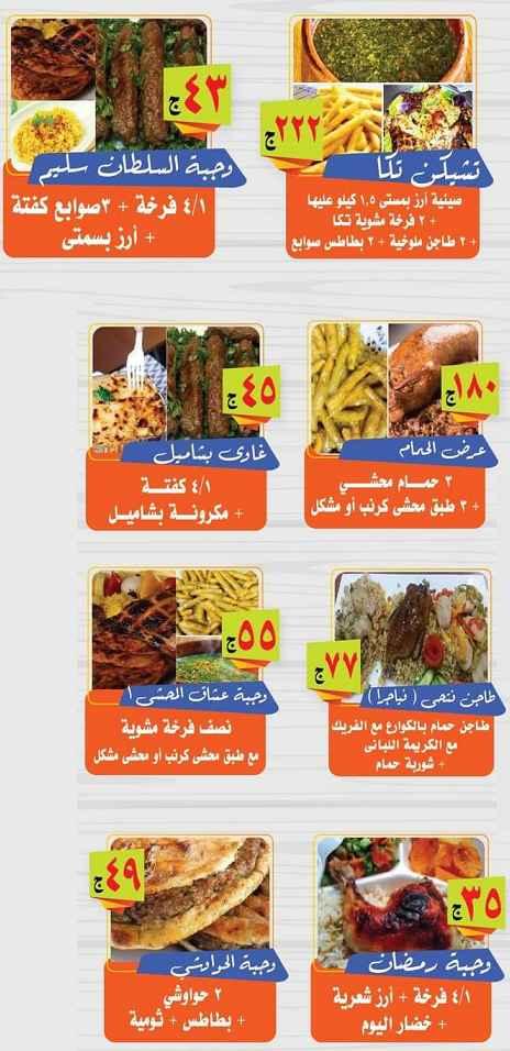 منيو مطعم مشويات فتحي 3