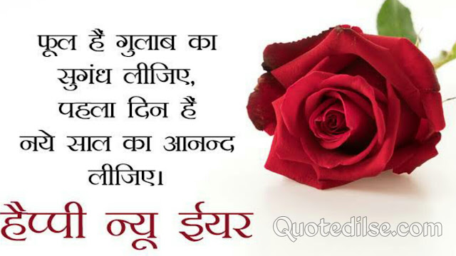 happy new year 2021 images hd shayari
