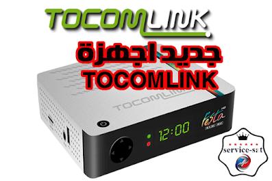 جديد الموقع الرسمي tocomlink