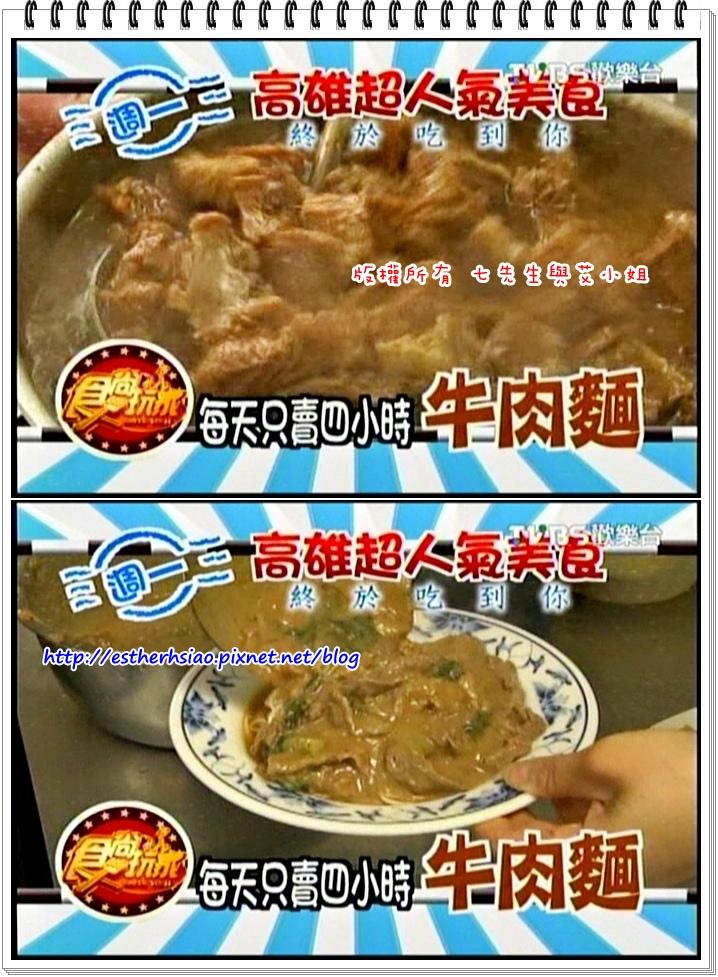 1 每天只賣四小時牛肉麵