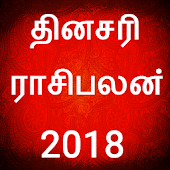 Today Rasi palan 2018 in Tamil Rasipalan Horoscope