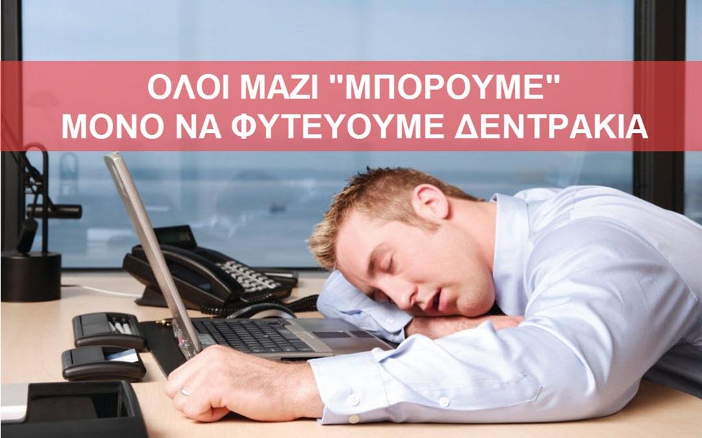[man-asleep-on-desk-1-1080x675%5B2%5D]